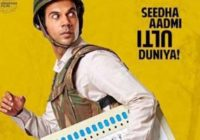 नेशनल फिल्म अवार्ड के लिए बेस्ट हिन्दी फिल्म चुनी गयी 'न्यूटन'