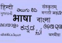 बांग्ला भाषा की उत्पत्ति-