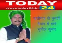 पालीगंज विधानसभा से सुनील कुमार ने राजद से या फिर निर्दलीय चुनाव लड़ने का लिया फैसला।