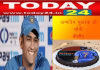 बीसीए ने महेंद्र सिंह धोनी को जन्मदिन पर दी बधाई