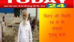 बिहार की स्थिति 74 से भी बदतर-गुड्डू बाबा