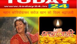 बॉलीवुड की मशहूर कोरियोग्राफर सरोज खान के निधन से शोक की लहर