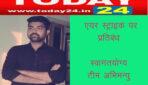 केंद्र सरकार द्वारा डिजिटल एयर स्ट्राइक पर प्रतिबंध लगाना स्वागत योग्य निर्णय – टीम अभिमन्यु