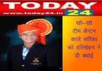 भारतीय महिला खो-खो टीम कैप्टन को हरिमोहन ने दी बधाई