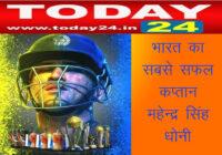 भारत का सबसे सफल कप्तान महेंद्र सिंह धोनी