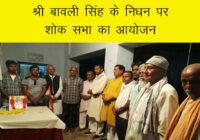 श्री बावली सिंह जी के असामयिक निधन पर कांग्रेस कार्यकर्ताओं ने किया शोक सभा आयोजन