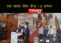 एक भारत श्रेष्ठ भारत(ईबीएसबी) चरण 3 कार्यक्रम 26 सितंबर को संपन्न