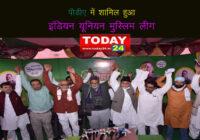 पप्पू यादव के गठबंधन पीडीए में शामिल हुई इंडियन यूनियन मुस्लिम लीग