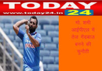 पंजाब के तेज गेंदबाज मोहम्मद शमी, आईपीएल में खुद को वर्ल्डक्लास साबित करने की चुनौती