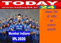 मुंबई इंडियंस के खिलाड़ी के लिए स्पेशल रिंग