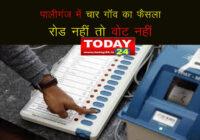 पालीगंज में चार गांवों की मतदाताओं ने लिया बड़ा फैसला,रोड नही तो वोट नही के तौर पर मतदान का करेंगे बहिष्कार