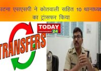 पटना एसएसपी ने कोतवाली  सहित 10 थानाध्यक्ष को किया ट्रांसफर