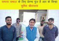 समरस समाज के लिए प्रेरणा के पुंज हैं आर.के.सिन्हा- सुमीत श्रीवास्तव