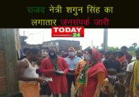 मसत्थू और अकबरपुर गांव में घर-घर जाकर शगुन सिंह ने राजद के लिए वोट मांगा