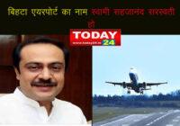 बिहटा एयरपोर्ट का नामकरण स्वामी सहजानंद सरस्वती पर हो: विवेक ठाकुर