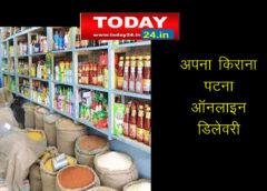 APNA Kirana Patna से ऑनलाइन डिलीवरी