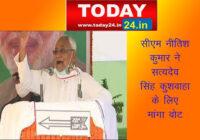 पार्टी प्रत्याशी सत्यदेव सिंह कुशवाहा के लिए अरवल के कुर्था में सीएम नीतीश ने की चुनावी सभा