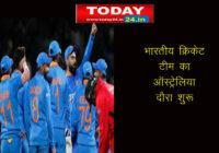 भारतीय क्रिकेट टीम का आस्ट्रेलिया दौरा