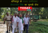 राजद के उम्मीदवार केदारनाथ सिंह ने आज बनियापुर प्रखंड क्षेत्र के सुरौधा पंचायत के खब्सा गांव में चुनावी दौरा किया