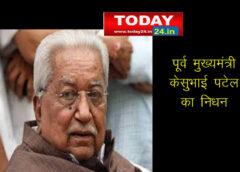 गुजरात़ के पूर्व मुख्यमंत्री केषुभाई पटेल के निधन पर