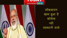 लॉकडाउन गया है, कोरोना नहीं- PM मोदी