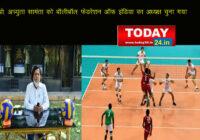 प्रो. अच्युता सामंता को वॉलीबॉल फेडरेशन ऑफ इंडिया का अध्यक्ष चुना गया