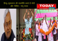 नरेंद्र मोदी और नीतीश कुमार हिंदू-मुसलमान की राजनीति करते हैं: पप्पू यादव