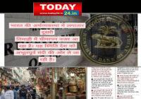 भारतीय रिजर्व बैंक (RBI)