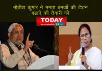 नीतीश कुमार ने ममता बनर्जी की टेंशन बढ़ाने की तैयारी कर ली