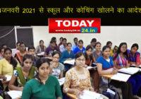 4 जनवरी 2021 से सभी स्कूल और कोचिंग संस्थान खोलने का आदेश