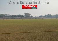 मोइनुल हक स्टेडियम में बिहार क्रिकेट संघ के तत्वाधान में टी-20 के लिए ट्रायल मैच खेला गया