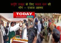 कर्पूरी ठाकुर को भारत रत्न दिलाने के लिए  आजाद गांधी के नेतृत्व में  जन आंदोलन खड़ा किया जाएगा –  एजाज अहमद