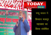 पप्पू यादव ने समस्तीपुर में किसान मजदूर रोजगार महासभा को किया संबोधित