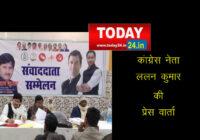 कांग्रेस नेता ललन कुमार यादव ने किया प्रेस कांफ्रेंस