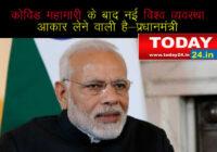 कोरोना महामारी के बाद नई विश्व व्यवस्था आकार लेने वाली है- प्रधानमंत्री मोदी