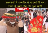 मुख्यमंत्री ने राजगीर स्थित मखदूम कुंड का किया परिभ्रमण