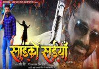 पवन सिंह और रितेश पांडेय स्टारर भोजपुरी फ़िल्म 'साइको सईयां' का हुआ भव्य मुहूर्त