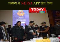 एनसीसी इवेंट एंड ट्रेनिंग शेड्यूल ऐप (NETSA) लॉन्च किया गया।