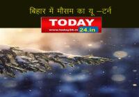 बिहार में मौसम का यू-टर्न, अगले 24 घंटे में इन जिलों में बारिश और बर्फबारी का अलर्ट