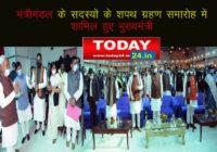 राजभवन में आयोजित मंत्रिमंडल के सदस्यों के शपथ ग्रहण समारोह में शामिल हुए मुख्यमंत्री