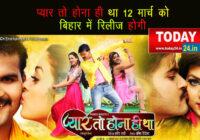 कल्लू की फ़िल्म 'प्यार तो होना ही था' 5 मार्च को मुंबई और 12 मार्च को बिहार में होगी रिलीज