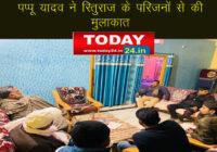 पप्पू यादव ने रुपेश हत्याकांड में आरोपी ऋतुराज के परिजनों से की मुलाकात