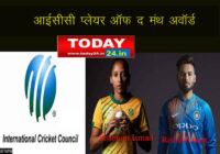 आईसीसी मेंस प्लेयर ऑफ द मंथ अवॉर्ड -विकेटकीपर बल्लेबाज ऋषभ पंत