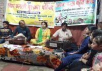 पद्मश्री विंध्यवासिनी देवी शिखर  एवम बिहार भारती अवार्ड संपन्न
