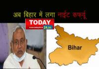 बिहार में स्कूल,कॉलेज ,कोचिंग 15 मई तक बंद