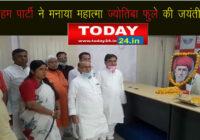 बीएल बैश्यन्त्री की अध्यक्षता में महात्मा ज्योतिबा फुले जयंती 12एम स्ट्रैंण्ड रोड पटना में मनाई गई l