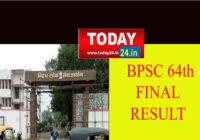 BPSC 64 वीं संयुक्त परीक्षा का फाइनल रिजल्ट जारी