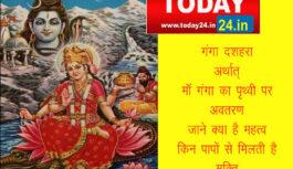 """आज ही के दिन मां गंगा  पृथ्वी लोक पर आई थी   जाने क्यों मनाते हैं """"गंगा दशहरा"""""""