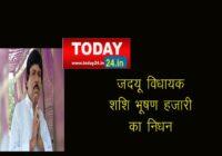 जदयू विधायक शशिभूषण हजारी का दिल्ली में निधन