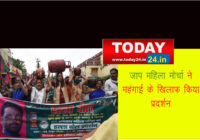 बढ़ती महंगाई के खिलाफ जन अधिकार महिला परिषद ने किया प्रदर्शन